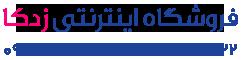 فروشگاه اینترنتی زدکا کهکیلویه و بویر احمد